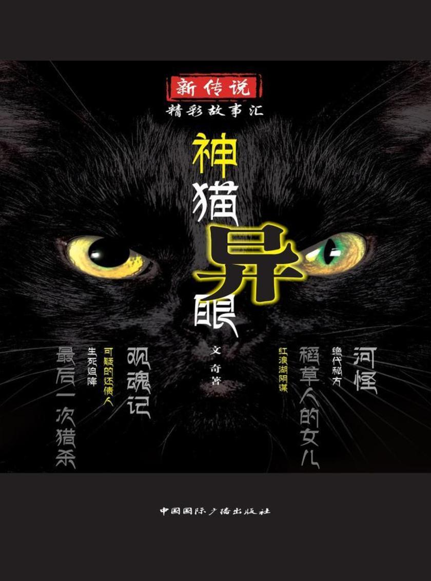 新传说神猫异眼