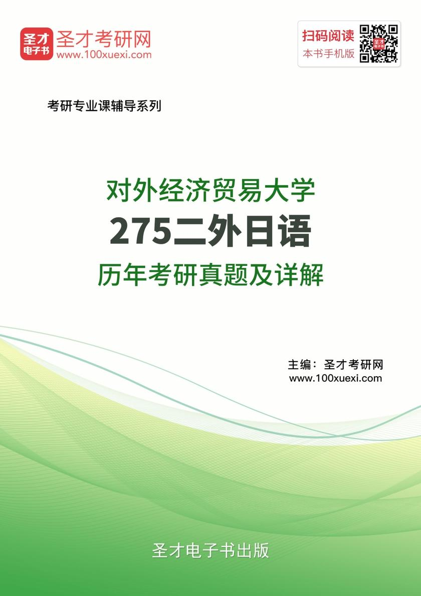 对外经济贸易大学《275二外日语》历年考研真题及详解
