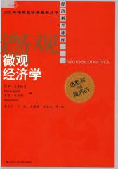 微观经济学(经济科学译库)(试读本)