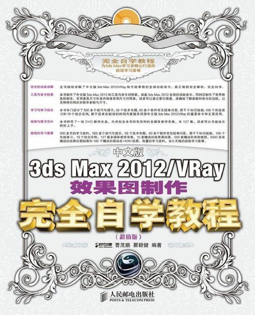 中文版3dsMax2012、VRay效果图制作完全自学教程(超值版)