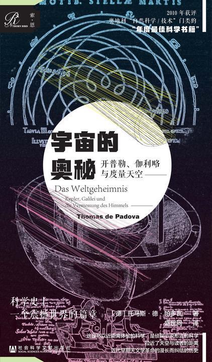 宇宙的奥秘;开普勒、伽利略与度量天空【科学史上震撼世界的篇章,揭秘漫长而纠结的天文学历史】 (索恩系列)