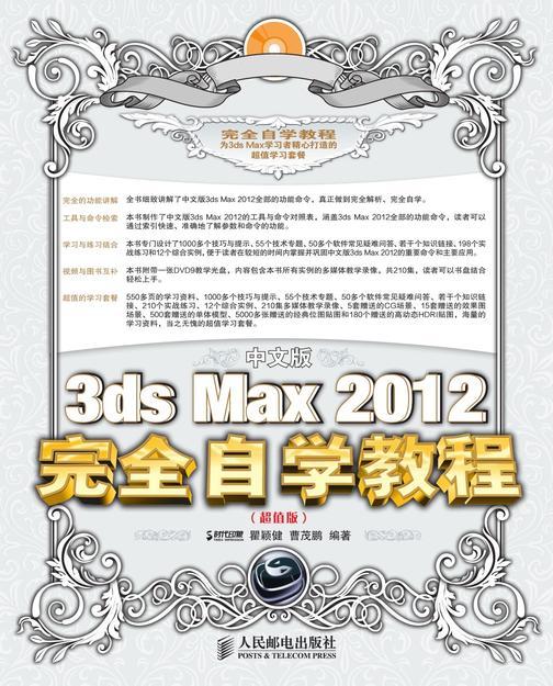 中文版3dsMax2012完全自学教程(超值版)