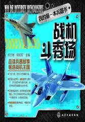 我的  本兵器书-战机斗秀场(试读本)
