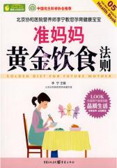 健康大讲堂——准妈妈黄金饮食法则(试读本)