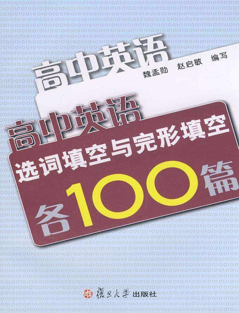 高中英语选词填空与完形填空各100篇(仅适用PC阅读)