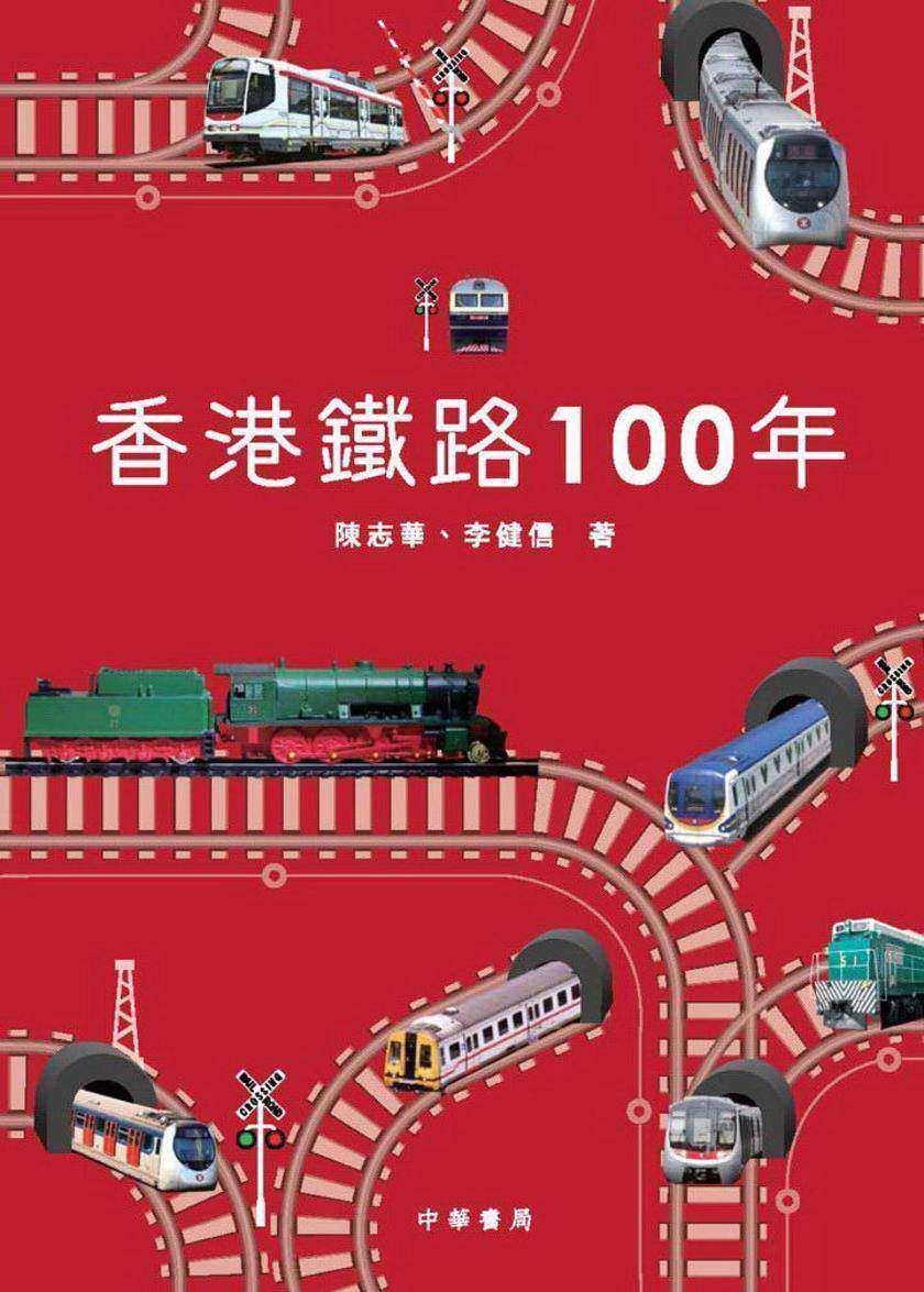 香港鐵路100年(仅适用PC阅读)