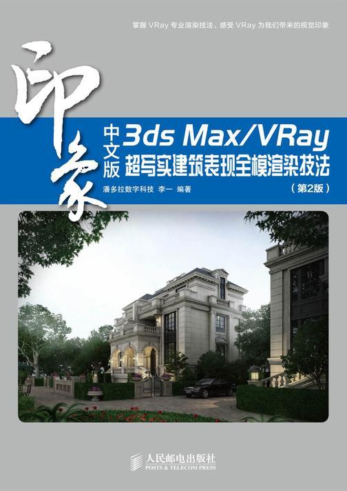 中文版3dsMax、VRay印象超写实建筑表现全模渲染技法(第2版)