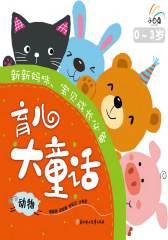育儿大童话·动物(仅适用PC阅读)