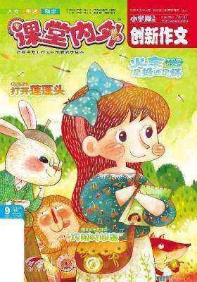 2013.9创新作文小学版(电子杂志)(仅适用PC阅读)
