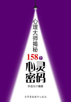 教你成功丛书15本-心理大师揭秘158个心灵密码