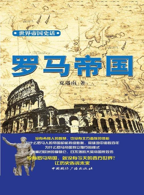 世界帝国史话罗马帝国