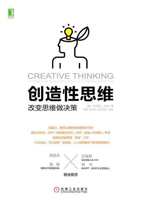 创造性思维:改变思维做决策