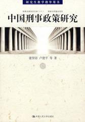 中国刑事政策研究(仅适用PC阅读)