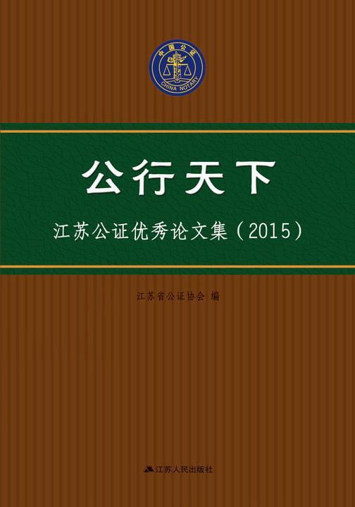 公行天下——江苏公证优秀论文集(2015)