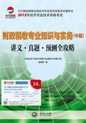 财政与税收专业知识实务(中级) 讲义 真题 预测全攻略(试读本)