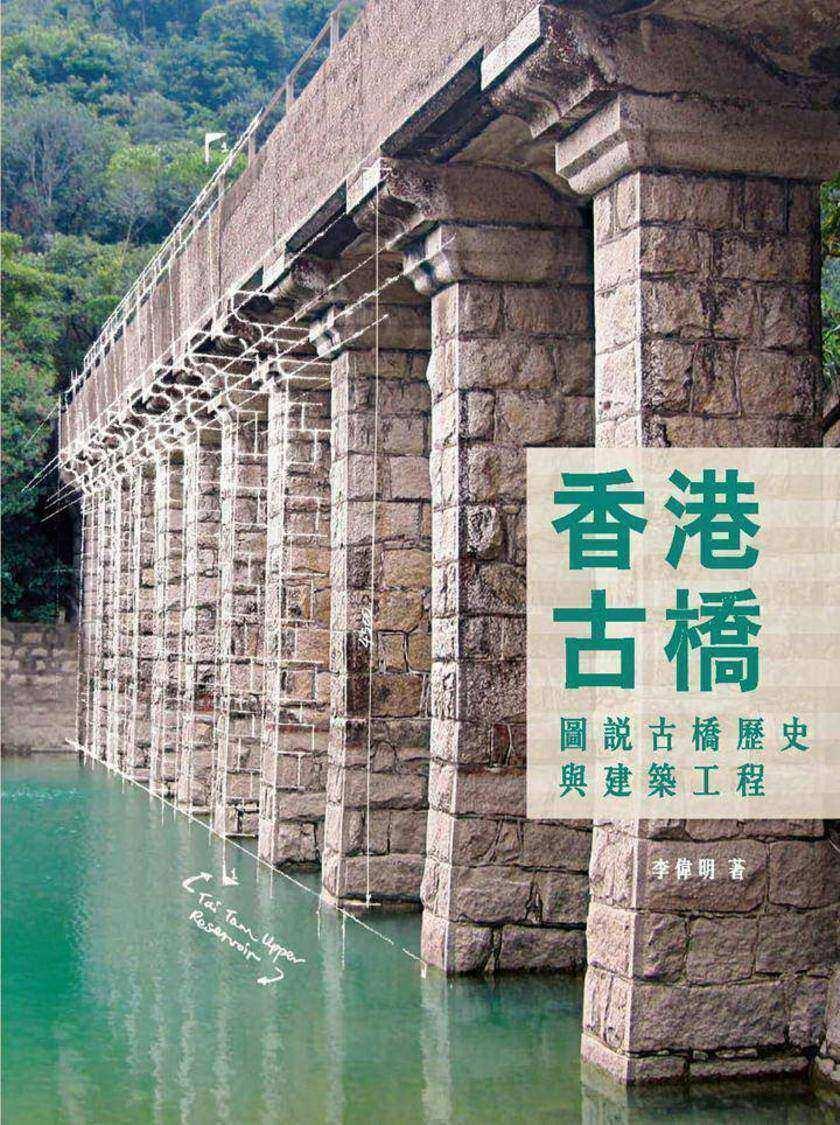 香港古橋:圖說古橋歷史與建築工程(仅适用PC阅读)