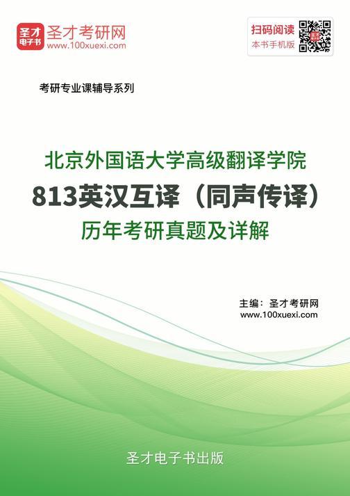 北京外国语大学高级翻译学院813英汉互译(同声传译)历年考研真题及详解