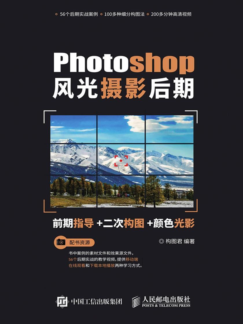 Photoshop风光摄影后期:前期指导+二次构图+颜色光影