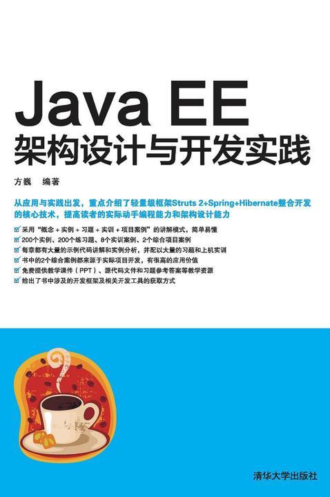 Java EE架构设计与开发实践