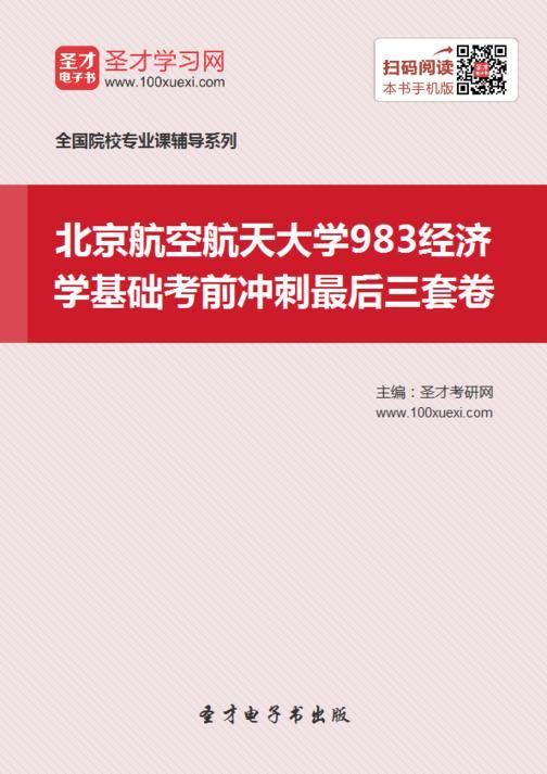 2018年北京航空航天大学983经济学基础考前冲刺最后三套卷