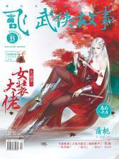 飞魔幻B-2018-11期(电子杂志)