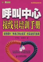 呼叫中心接线员培训手册(试读本)