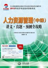 人力资源管理(中级) 讲义 真题 预测全攻略(试读本)