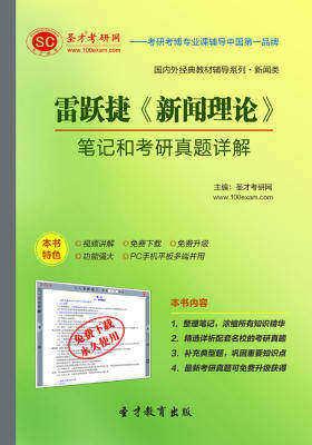 圣才学习网·雷跃捷《新闻理论》笔记和考研真题详解(仅适用PC阅读)