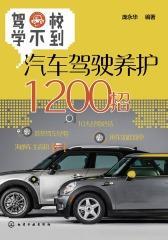 驾校学不到:汽车驾驶养护1200招
