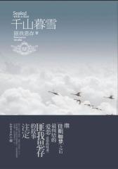 千山暮雪(匪我思存继《佳期如梦》之后 纠结的爱恋)(现货发售)(试读本)