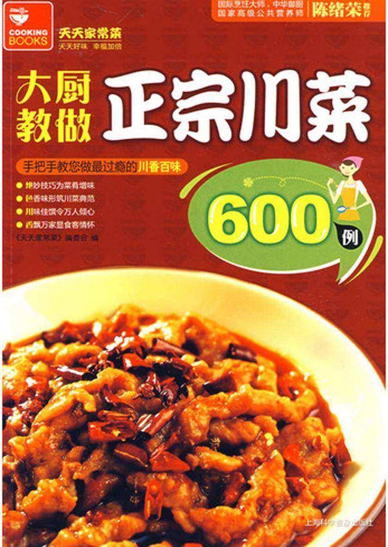 大厨教做正宗川菜600例