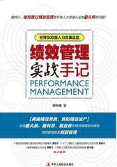 绩效管理实战手记(试读本)(仅适用PC阅读)