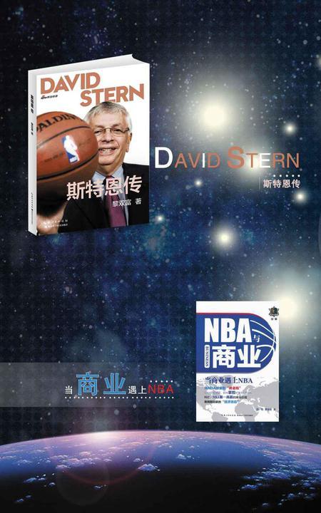 大卫·斯特恩传+NBA与商业(套装共2册)