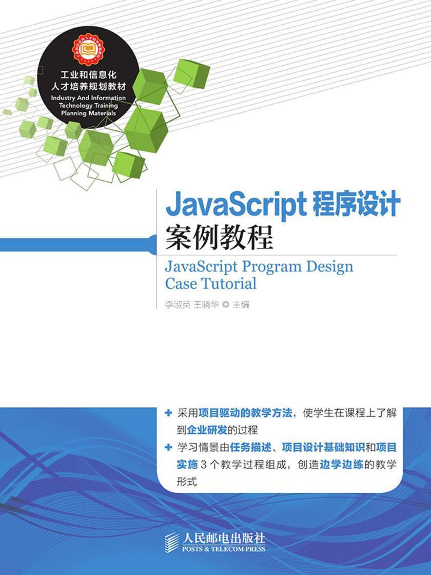 JavaScript 程序设计案例教程