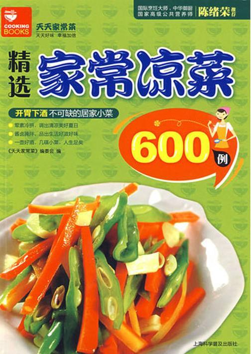 精选家常凉菜600例