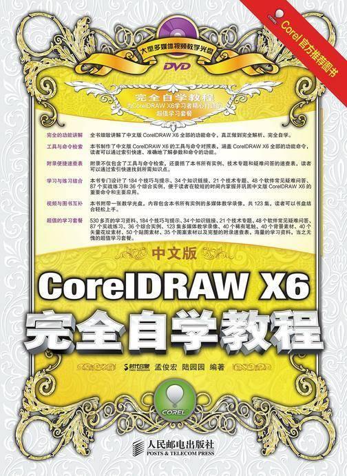 中文版CorelDRAWX6完全自学教程