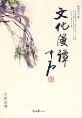 文化漫谭(试读本)