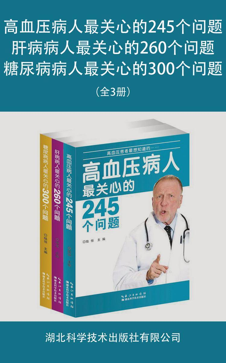 高血压病人最关心的245个问题、肝病病人最关心的260个问题、糖尿病病人最关心的300个问题(套装共3册)