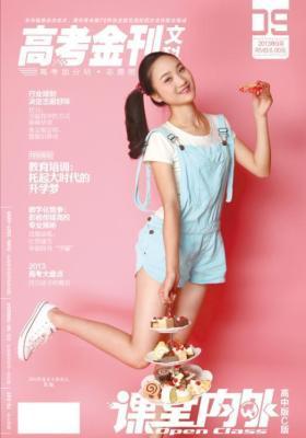 2013.9高考金刊文科版(电子杂志)(仅适用PC阅读)