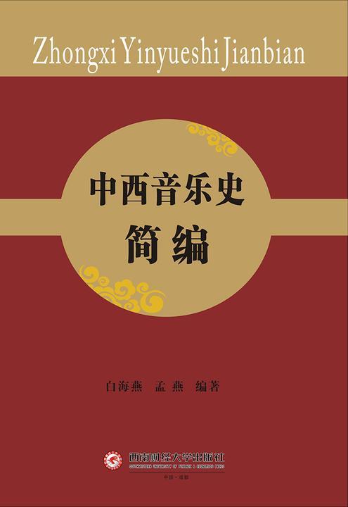 中西音乐史简编