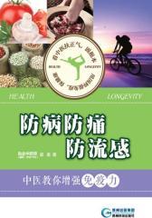 防病防痛防流感:中医教你增强免疫力(试读本)(仅适用PC阅读)
