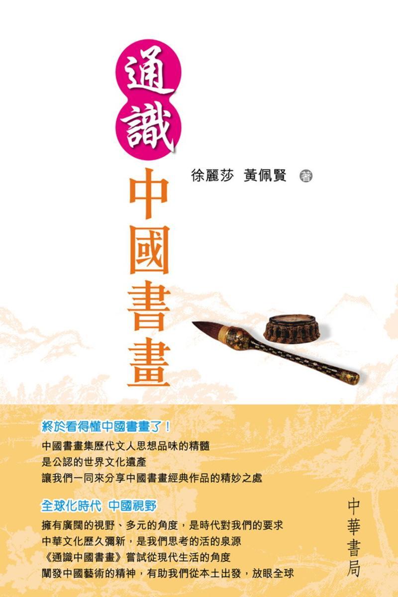 通識中國書畫(仅适用PC阅读)