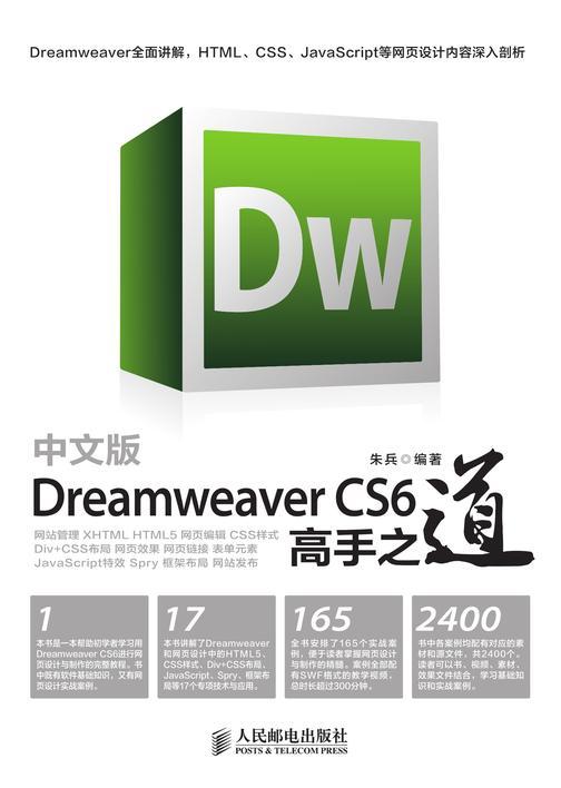 中文版DreamweaverCS6高手之道