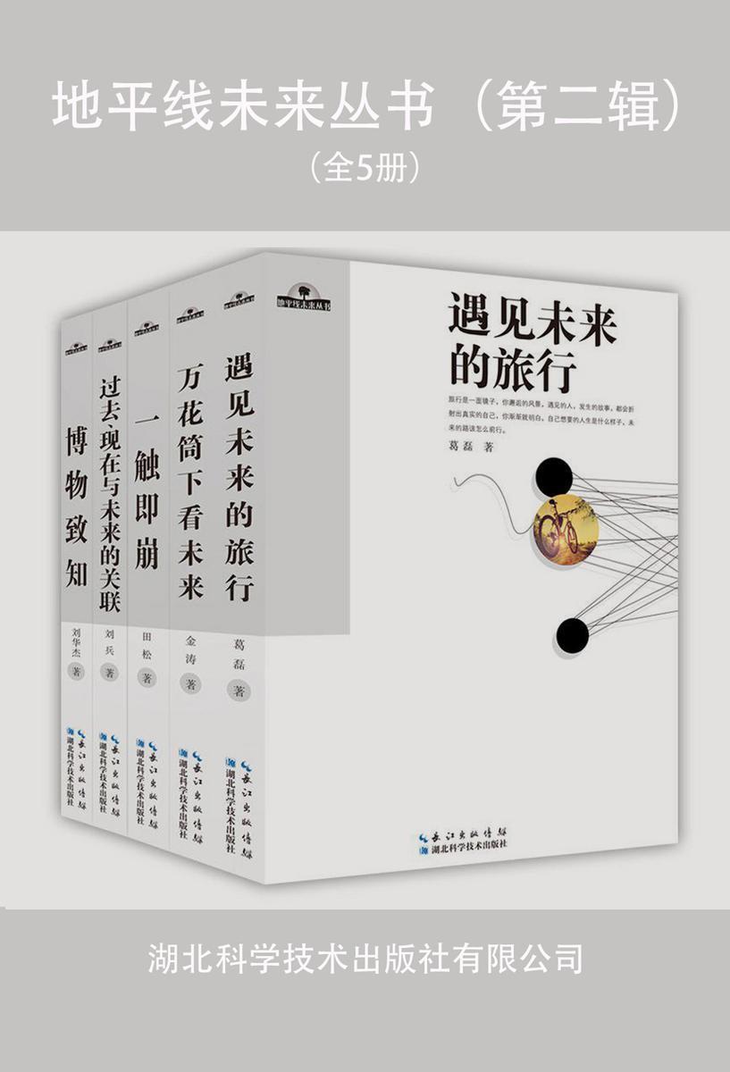 地平线未来丛书(第二辑)(套装共5册)
