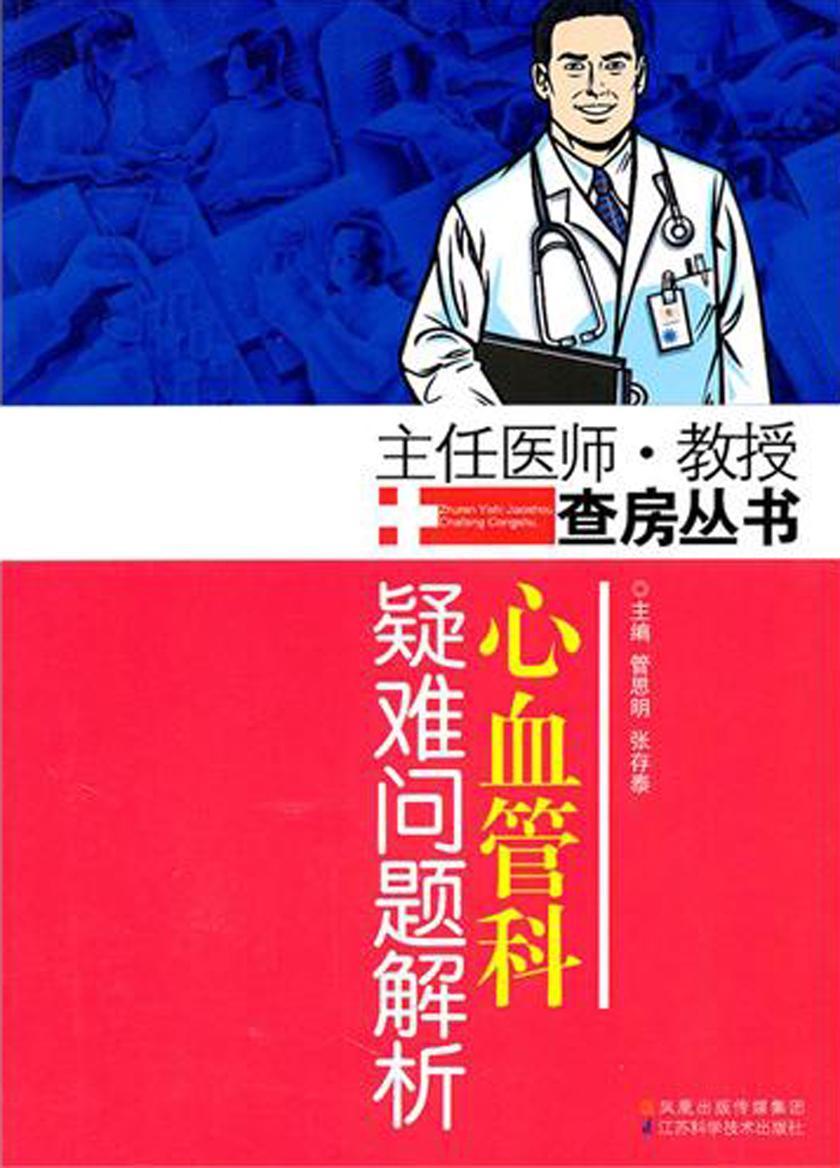 心血管科疑难问题解析(仅适用PC阅读)