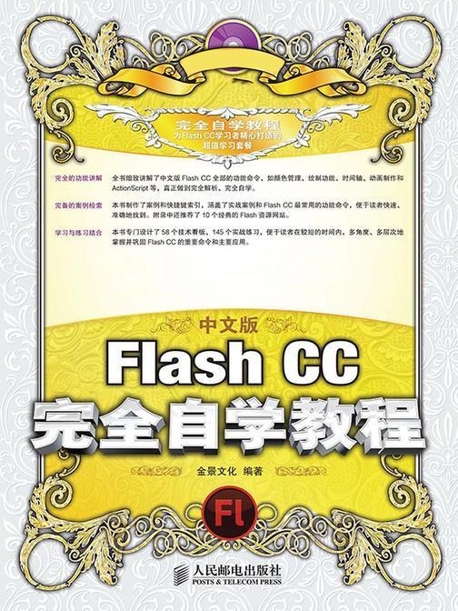 中文版FlashCC完全自学教程