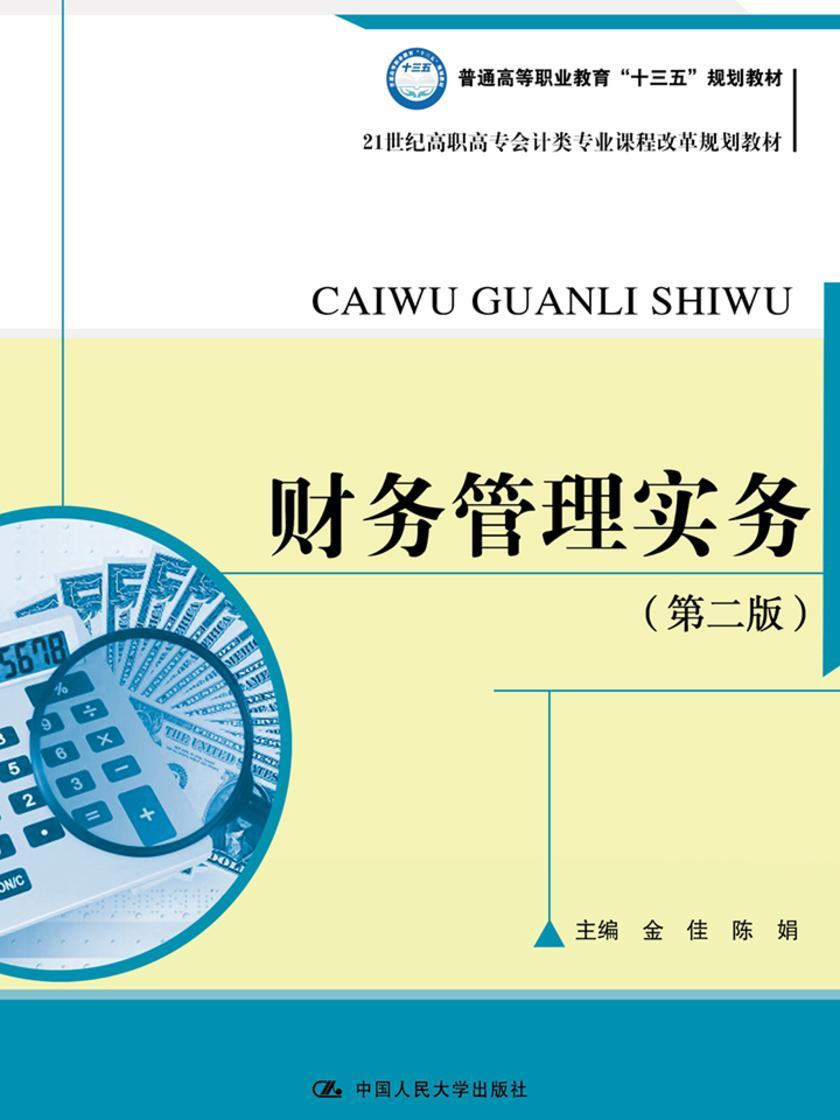 财务管理实务(第二版)(21世纪高职高专会计类专业课程改革规划教材)