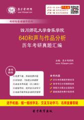四川师范大学音乐学院640和声与作品分析历年考研真题汇编