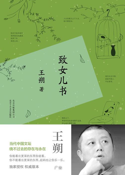 致女儿书(2015版)