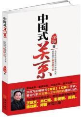 中国式关系(试读本)